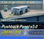 Pushback Panel v3.0 for FS9/FSX/P3D3/P3D4