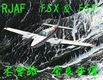 Kiso Japan FSX/FS2004 Real Scenery Package